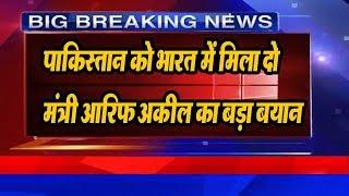 India Pak Tensions को लेकर MP के मंत्री आरिफ अकील का बड़ा बयान | latest news india