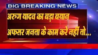 अरुण यादव का बड़ा बयान ,अफसर जनता के काम करे नहीं तो..Arun yadav latest news - Khandwa News in Hindi