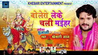 खेसारी लाल यादव 2017 Ka Pahla Devi Geet - Boloro Leke Chali Maihar