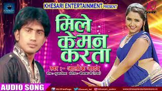 सुपरहिट गाना 2017 - मिले के मन करता | Alok Yadav | New Bhojpuri Hit Lokgeet | DJ Special