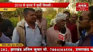 [ GONDA ] कंचनपुर में the news india की टीम ने 2019 में कुर्सी किसकी का कवरेज किया