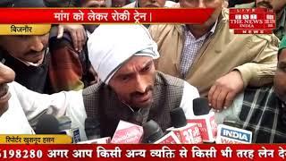 [ UP ] बिजनौर में बकाया गन्ना मूल्य भुगतान की मांग को लेकर किसानों ने भाकियू के बैनर तले ट्रेन रोकी