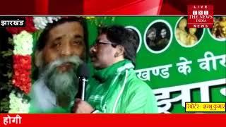 [ Jharkhand ] पूर्व CM हेमंत सोरेन इन दिनों संघर्ष यात्रा पर