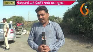 Gujarat News Porbandar 27 02 2019