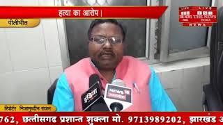 [ Pilibhit ] साथियों के साथ नैनीताल मीटिंग में गए दलित बीज व्यापारी की संदिग्ध परिस्थितियों में मौत