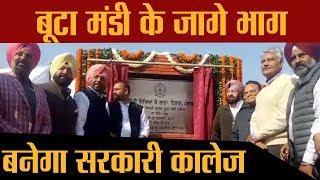 CM Captain ने Jalandhar में Govt. College का रखा नींव पत्थर