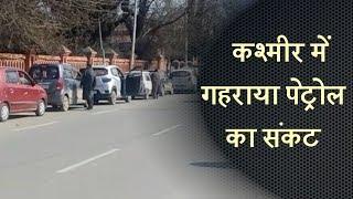 जब Kashmir में गहराया Petrol का संकट, Srinagar में Petrol Pump में लगी लंबी-लंबी कतारें