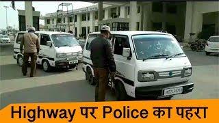 सीमा पर तनाव के चलते Jammu-Pathankot Highway पर Police का पहरा, संदिग्धों पर नजर