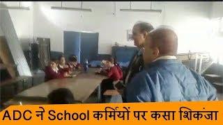 Kathua के ADC ने School में कर्मियों पर कसा शिकंजा, Junk food देने पर लगाई रोक