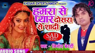 हमरा से प्यार दोसरा से शादी | Vinod Bedardi | New Bhojpuri Hit Sad Song 2017 | Special Hits