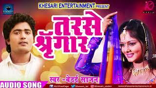 Bhojpuri का सबसे हिट गाना | Bedard Saajan | तरसे श्रृंगार | New Bhojpuri Hit Lok Geet 2017