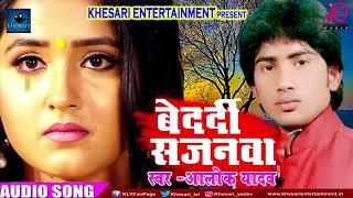 2017 का सबसे दर्द भरा गाना | Alok Kumar | बेदर्दी सजनवा | New Bhojpuri Hit Sad Song