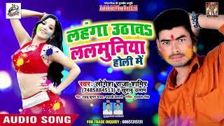 Logesh Raja Shair का सुपरहिट Holi SONG 2019 - लहगा उड़वा$ ललमुनिया होली में  - Bhojpuri Hit Song 2019