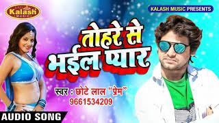 Chhote Lal Prem Tohare Se Bhail Pyar Kalash Music Super Hit Love Song