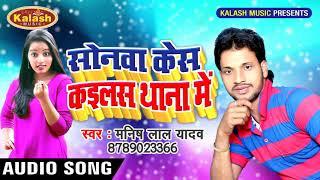 (2018) का SUPERHIT गाना Sonwa Kes Kailas Thana Me || Love You लिख के देनी पाना मे Manish Lal Yadav