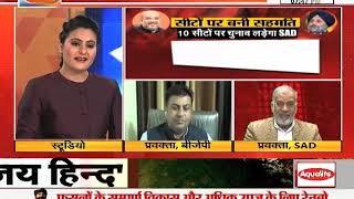 PUNJAB TODAY || लोकसभा चुनाव को लेकर अकाली और BJP ने बनाई रणनीति || JANTA TV