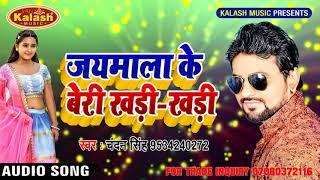 Chandan Singh || मज़ा लुटल जाइ अलोता में || Jaymala Ke Beri Khadi Khadi || Super Dhamaka Song 2018