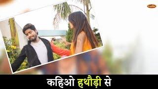 SUPERHIT VIDEO SONG || Kapara Apan Fod Lehab || कहिओ हथौड़ी से || Chandan Tiwari #Kalash Music