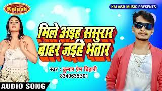 Kumar Prem Bihari || मिले अइह ससुरार || Bahar Jaihe Bhatar || Kalash Music 2018