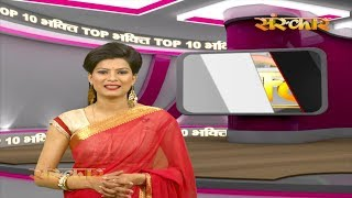 Bhakti Top 10 | 1 March 2019 | Dharm And Adhyatma News |