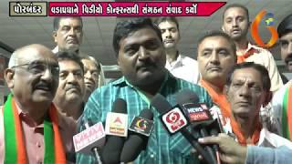 Gujarat News Porbandar 28 02 2019