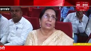 [ Jharkhand ] सरायकेला में जेड सर्टिफिकेशन को लेकर एक वर्कशॉप का किया गया आयोजन