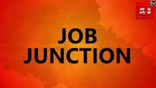 Job junction - कर्नाटक पब्लिक सर्विस कमीशन ने 844 पदों पर मांगे आवेदन