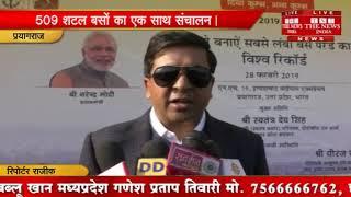 [ Prayagraj ] प्रयागराज में 503 शटल बसें चलाकर गिनीज बुक में दर्ज कराया UP का नाम