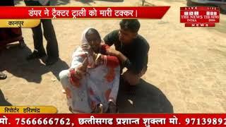 [ Kanpur Dehat ] कानपुर देहात में तेज रफ्तार ने ली एक की जान  / THE NEWS INDIA