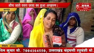 [ Kanpur Dehat ] कानपुर देहात में एक छात्रा का अज्ञात अपहरणकर्ता ने किया अपहरण