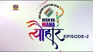 Desh Ka Mahatyohar (Episode-2) – Lok Sabha Election 2019