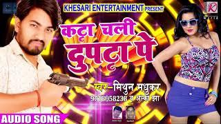 सुपरहिट गाना - कट्टा चली दुपट्टा पे - Mithun Madhukar , Alka Jha | Latest Bhojpuri Hit SOng 2018