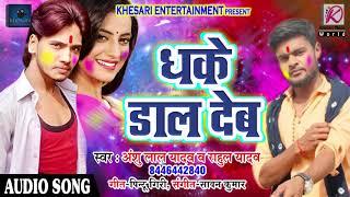 सुपरहिट होली गीत - धके डाल देब - Anshu Lal Yadav , Rahul Yadav - New Bhojpuri Hit Holi SOng 2018