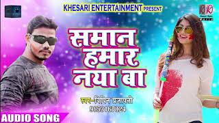 सुपरहिट होली गीत - Vipin Prajapati - समान हमार नया बा - New Bhojpuri Holi SOng 2018