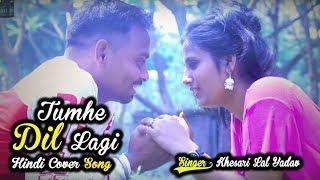 "Special Video - Khesari Lal  "" Hindi Cover Song""  Tumhe Dil Lagi - Latest Super Hit Hindi SOng 2018"