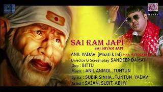"सुपरहिट साईं भजन - Sai Ram Japi - Anil Yadav "" Maati Ke Lal "" - साईं राम जपी - Hit Sai Bhajan 2018"
