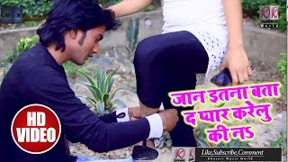 HD VIDEO Jaan Etna Bata Da Pyar Karelu Ki Na |  Alok Yadav  |  New Bhojpuri  Sad Song 2018