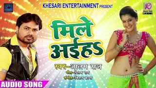 Alam Raj का New Superhit Bhojpuri Song - Mile Aiha - New Bhojpuri Dj Songs