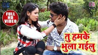 Tuntun Yadav का 2018 का New भोजपुरी Sad Song - तू हमके भूल गईलू - Tu Hamke Bhul Gailu - Sad Songs