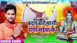 Tuntun Yadav का Superhit Bolbam Song - बढ़त बाटे पानी गंगा मईया के - Sawan Special
