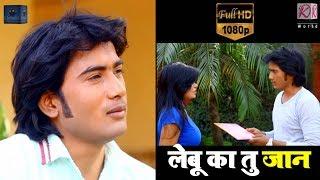 Alok Yadav का 2018 का New Sad Song - लेबू का तू जान - Lebu Ka Tu Jaan - Bhojpuri Sad Songs