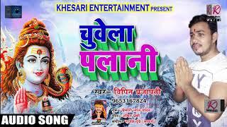 Vipin Prajapati का New भोजपुरी Bol Bam Song - चूवेला पलानी - Chuvela Palani - Bol Bam Songs 2018