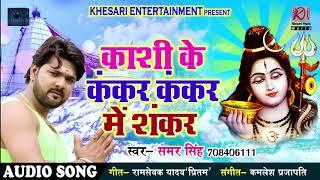 Samar Singh का New भोजपुरी Bol Bam Song - काशी के कंकर कंकर में शंकर - Kankar Kankar Me Shankar