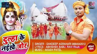 Bolbam Song (2018) - दूल्हा के नइखे जोर - #Sandeep Agrahari New Kawar Geet
