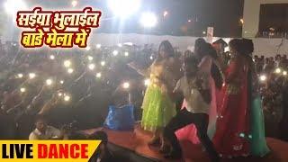 Khesari Lal Yadav Live Dance - सईया भुलईले मेला में - Saiya Bhulaile Mela Me - Stage Show Delhi