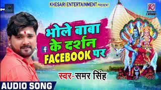 Bolbam Special Song - Samar Singh - भोले बाबा के दर्शन FACEBOOK पर - Bhojpuri Sawan Songs 2018