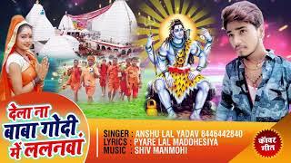 Anshu Lal Yadav का New सुपरहिट Bolbam Song - देला ना बाबा गोदी में ललनवा - Hit Kawar Bhajan 2018