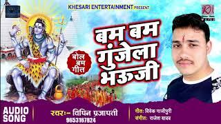 Bhojpuri Bolbam Song - बम बम गुजेला भऊजी - Vipin Prajapati - Bhojpuri Kanwar Songs 2018
