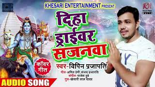 Vipin_Prajapati का New बोलबम Song - दिहा ड्राईवर सजनवा - Diha Driver Sajanwa - Bhojpuri Songs 2018