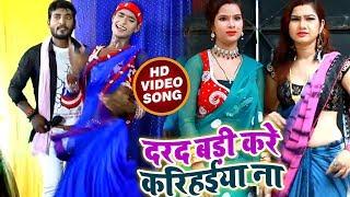 Live Song - Video - दरद बड़ी करे करिहइया - #Pari_Pandey - दुर्गा लाल यादव - Bhojpuri Songs 2018